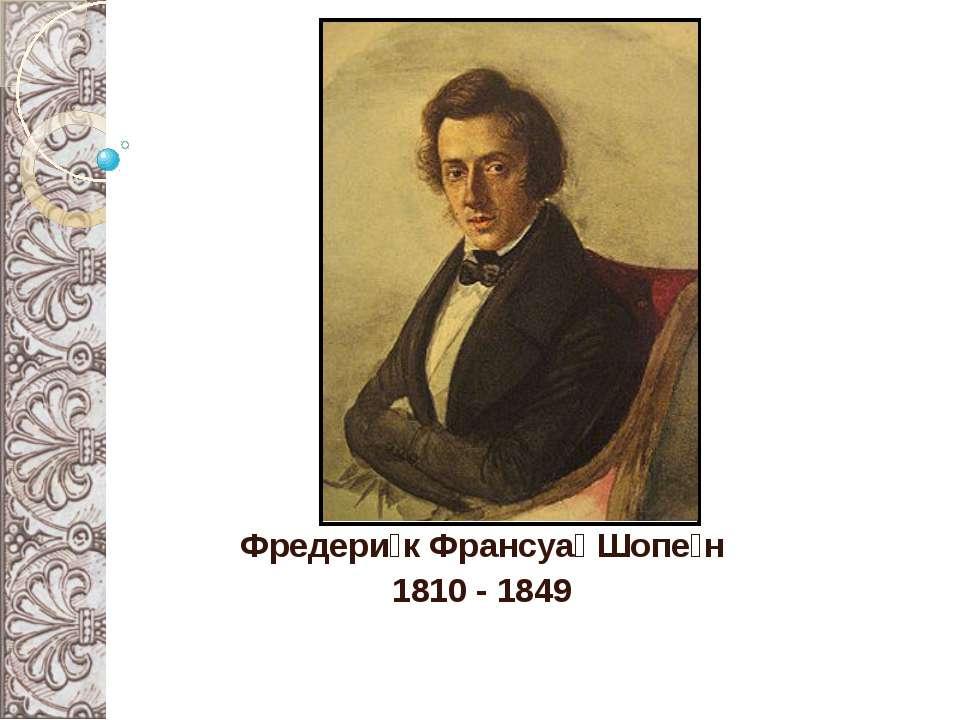 Фредери к Франсуа Шопе н 1810 - 1849