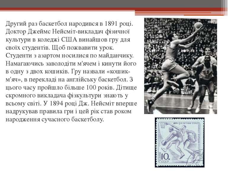 Другий раз баскетбол народився в 1891 році. Доктор Джеймс Нейсміт-викладач фі...