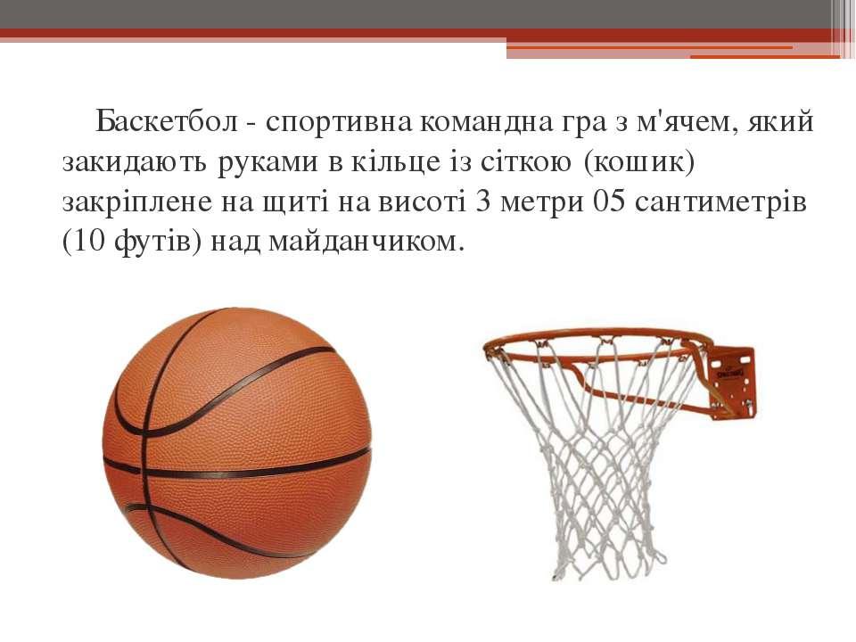 Баскетбол - спортивна командна гра зм'ячем, який закидаютьрукамив кільце і...