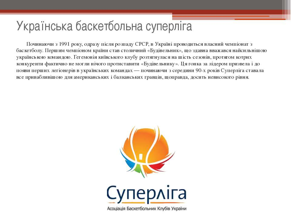 Українська баскетбольна суперліга Починаючи з1991року, одразу після розпаду...