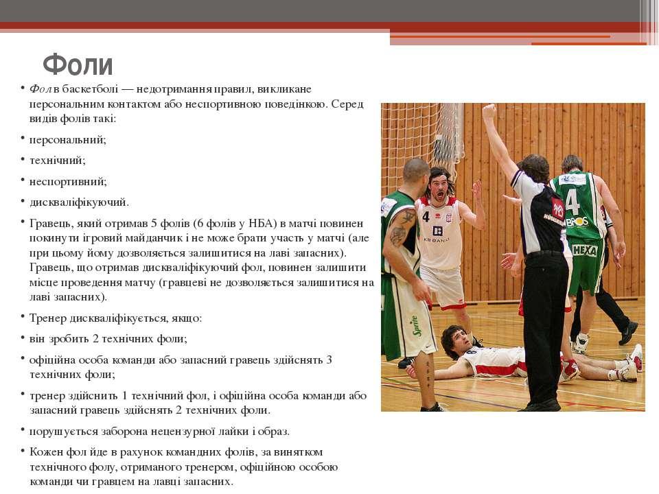 Фоли Фолв баскетболі— недотримання правил, викликане персональним контактом...