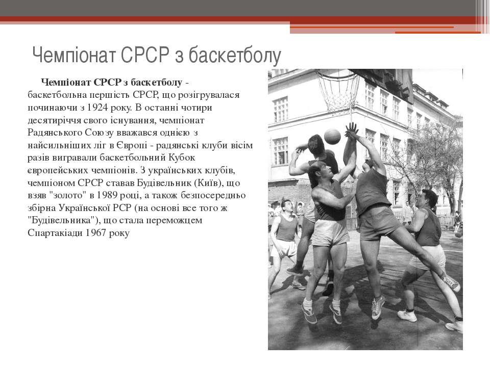 Чемпіонат СРСР з баскетболу Чемпіонат СРСР з баскетболу- баскетбольнапершіс...