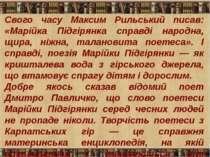 Свого часу Максим Рильський писав: «Марійка Підгірянка справді народна, щира,...