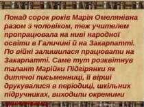 Понад сорок років Марія Омелянівна разом з чоловіком, теж учителем пропрацюва...