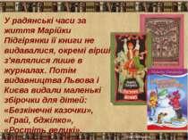 У радянські часи за життя Марійки Підгірянки її книги не видавалися, окремі в...