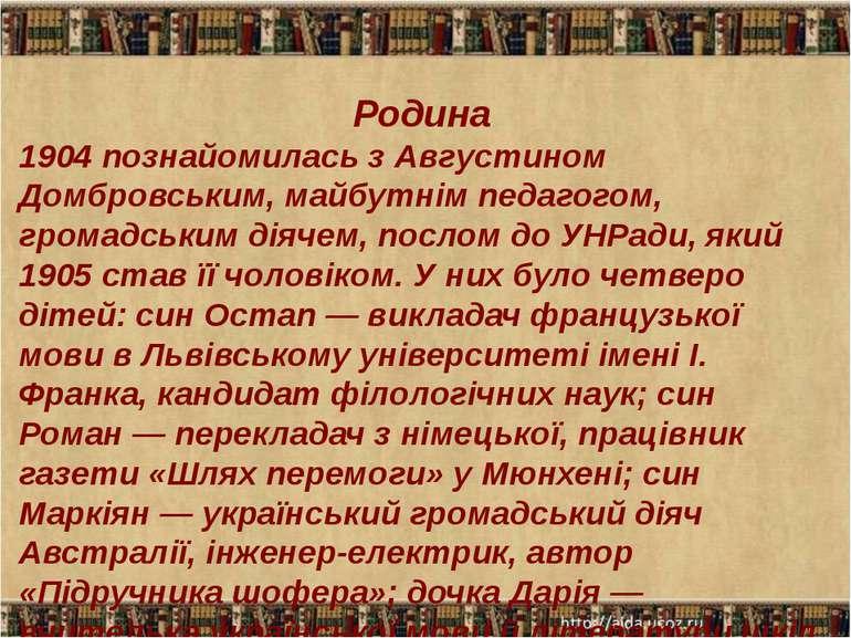 Родина 1904 познайомилась з Августином Домбровським, майбутнім педагогом, гро...