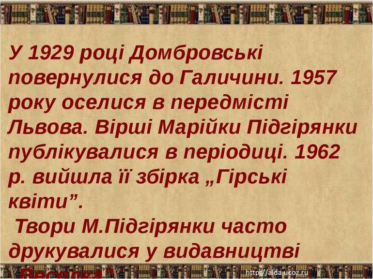 У 1929 році Домбровські повернулися до Галичини. 1957 року оселися в передміс...