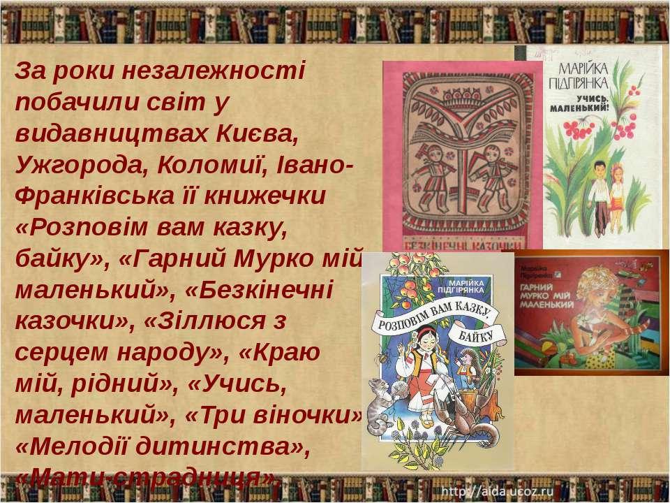За роки незалежності побачили світ у видавництвах Києва, Ужгорода, Коломиї, І...