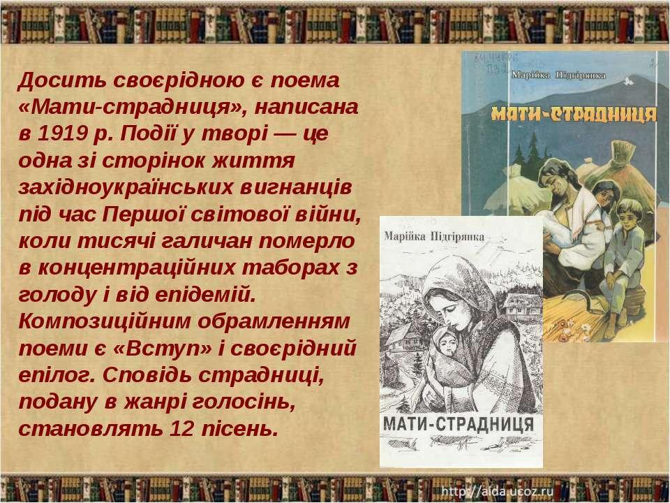 Досить своєрідною є поема «Мати-страдниця», написана в 1919 р. Події у творі ...