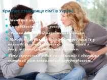 Кризове становище сім'ї в Україні Зниження народжуваності. Нестабільність сім...