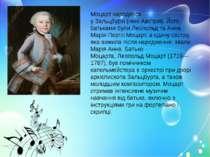 Моцарт народився уЗальцбурзі(нині Австрія). Його батьками булиЛеопольдта ...