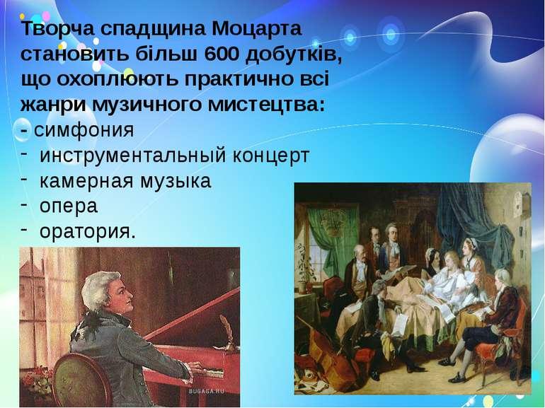 Творча спадщина Моцарта становить більш 600 добутків, що охоплюють практично ...