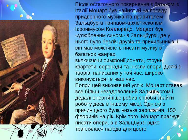 Після остаточного повернення з батьком із Італії Моцарт був найнятий на посад...