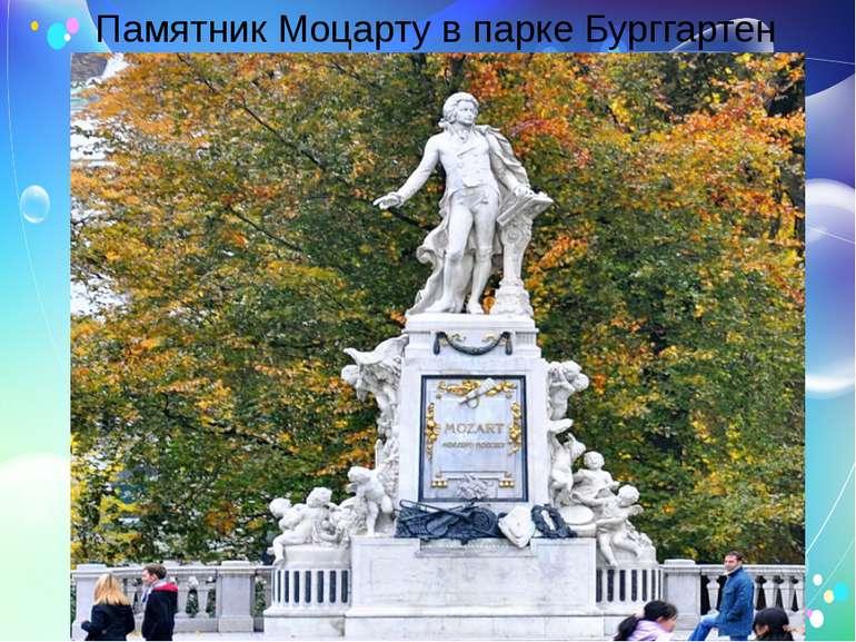 Памятник Моцарту в парке Бурггартен