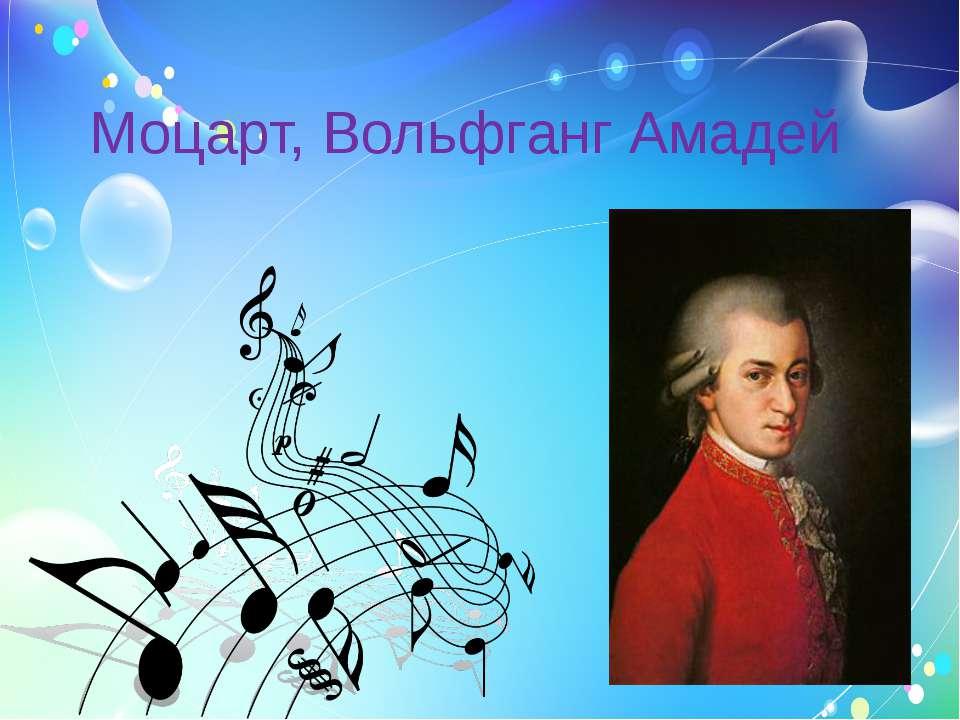 Моцарт, Вольфганг Амадей