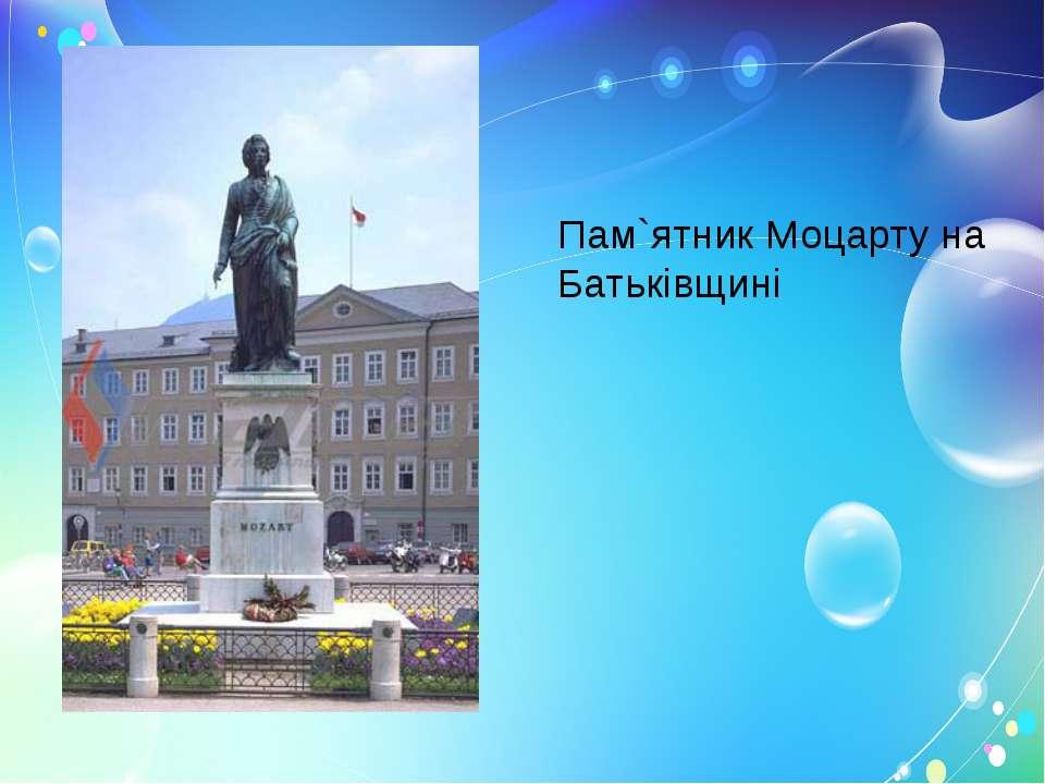 Пам`ятник Моцарту на Батьківщині