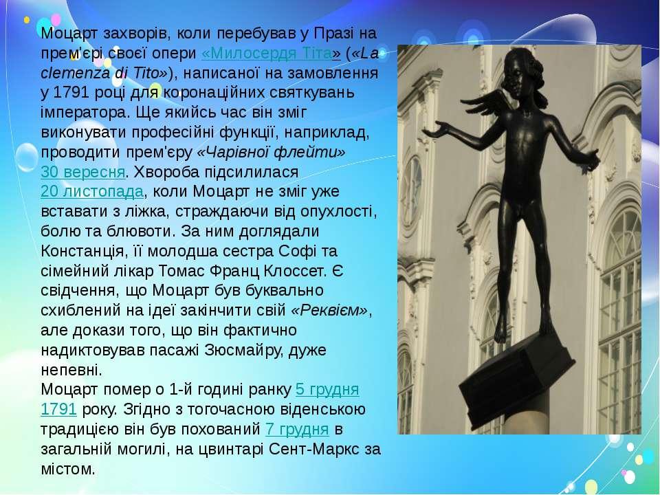 Моцарт захворів, коли перебував у Празі на прем'єрі своєї опери«Милосердя Ті...