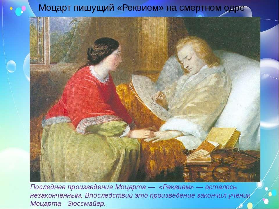 Последнее произведение Моцарта — «Реквием» — осталось незаконченным. Впоследс...