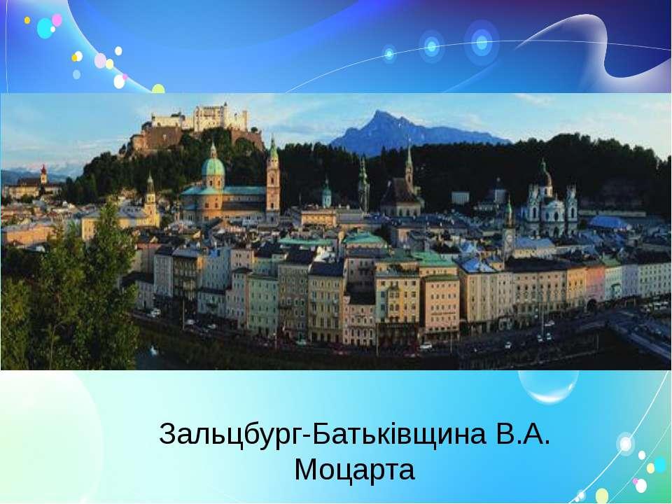 Зальцбург-Батьківщина В.А. Моцарта