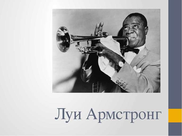 Луи Армстронг