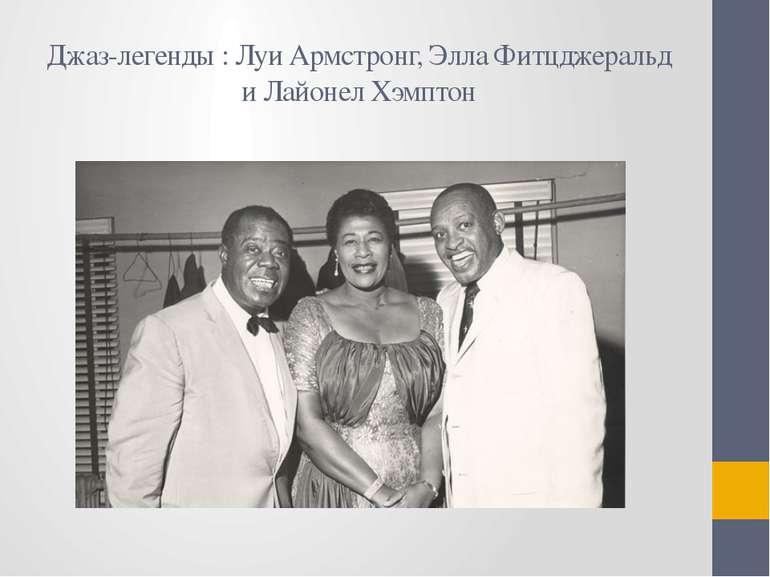 Джаз-легенды : Луи Армстронг, Элла Фитцджеральд и Лайонел Хэмптон