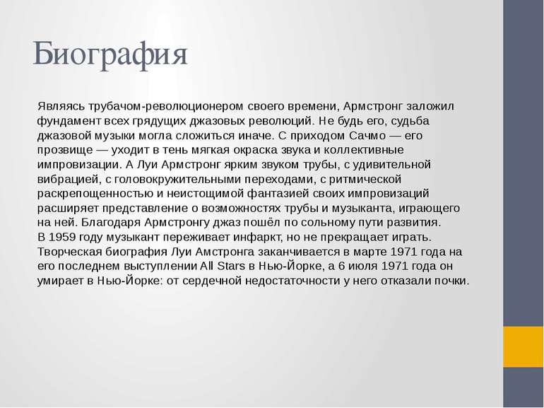 Биография Являясь трубачом-революционером своего времени, Армстронг заложил ф...