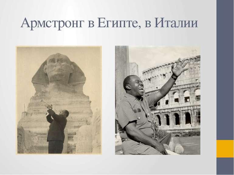Армстронг в Египте, в Италии