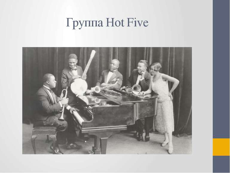Группа Hot Five