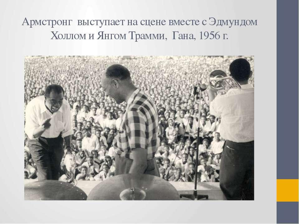 Армстронг выступает на сцене вместе с Эдмундом Холлом и Янгом Трамми, Гана, 1...