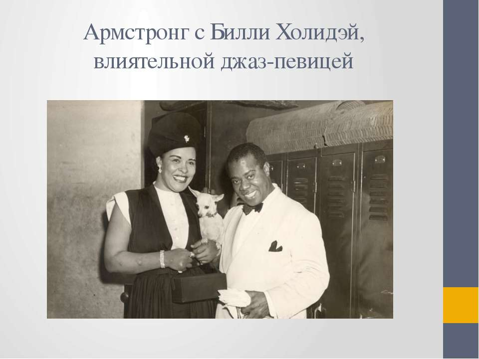 Армстронг с Билли Холидэй, влиятельной джаз-певицей