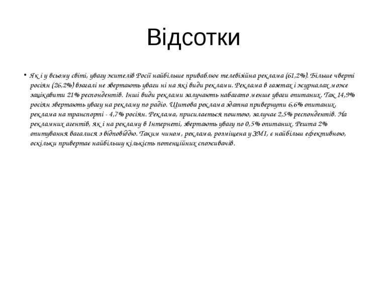 Відсотки Як і у всьому світі, увагу жителів Росії найбільше приваблює телевіз...