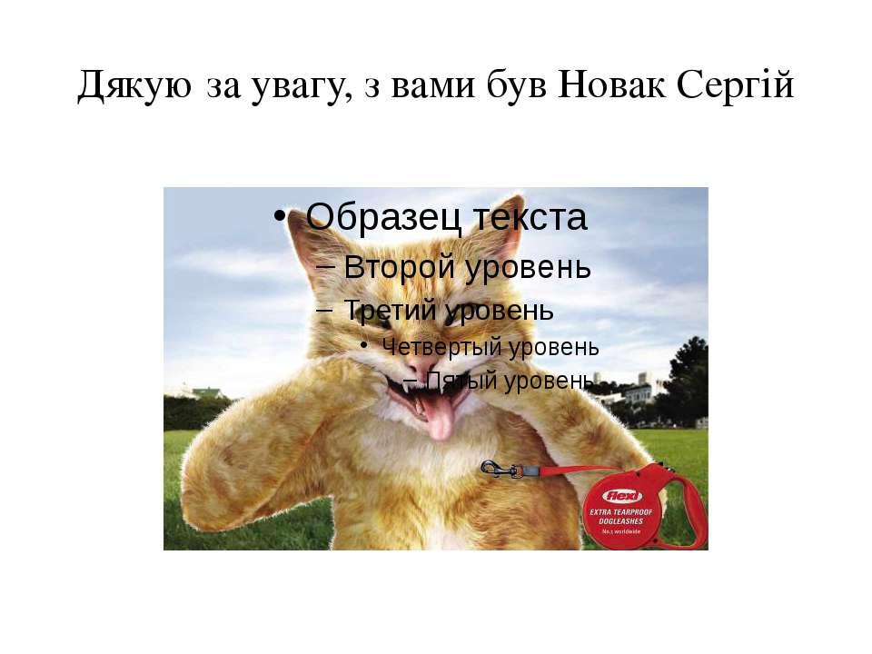 Дякую за увагу, з вами був Новак Сергій