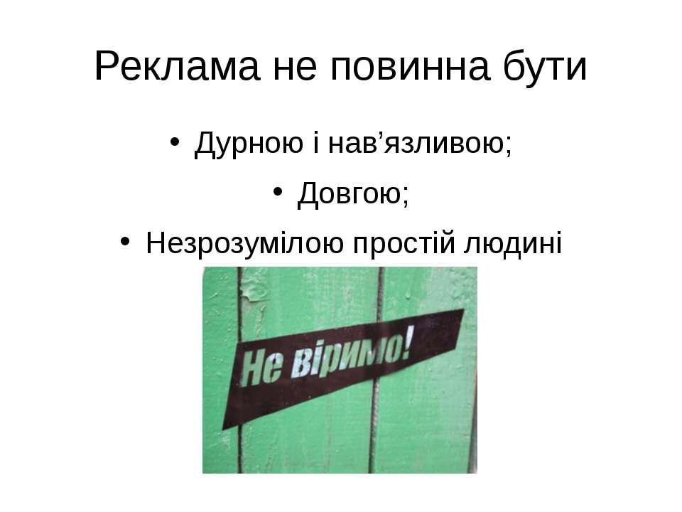 Реклама не повинна бути Дурною і нав'язливою; Довгою; Незрозумілою простій лю...