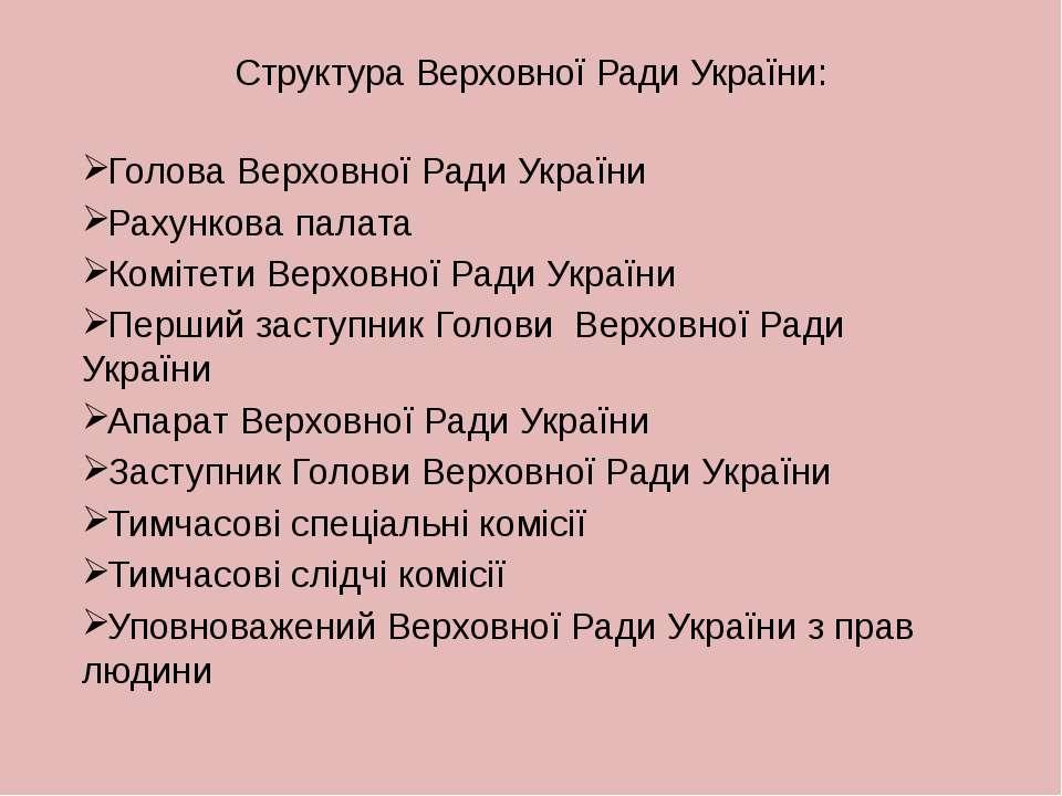 Структура Верховної Ради України: Голова Верховної Ради України Рахункова пал...
