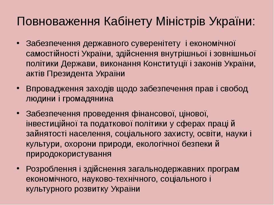 Повноваження Кабінету Міністрів України: Забезпечення державного суверенітету...