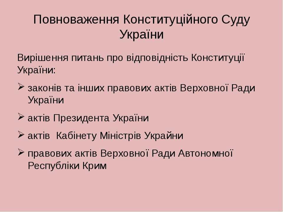Повноваження Конституційного Суду України Вирішення питань про відповідність ...