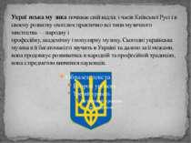 Украї нська му зикапочинає свій відлік з часівКиївської Русіі в своєму роз...