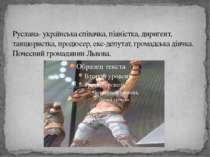 Руслана-українськаспівачка,піаністка,диригент, танцюристка,продюсер, екс...