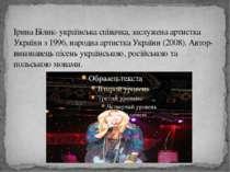 Ірина Білик-українська співачка,заслужена артистка Україниз1996,народна ...