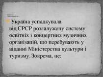 Україна успадкувала відСРСРрозгалужену систему освітніх і концертних музичн...