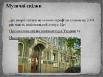 Дві творчі спілки музичного профілю станом на 2008 рік мають національний ста...