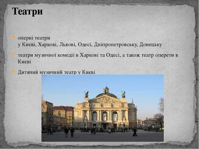 оперні театри уКиєві,Харкові,Львові,Одесі,Дніпропетровську,Донецьку теа...