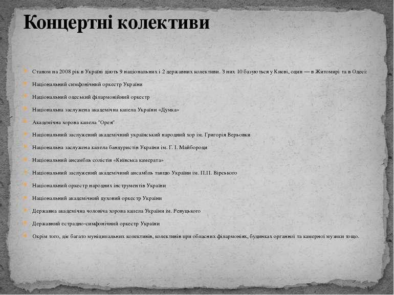 Станом на 2008 рік в Україні діють 9 національних і 2 державних колективи. З ...