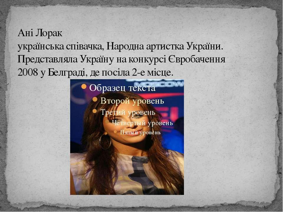 Ані Лорак українськаспівачка,Народна артистка України. Представляла Україну...