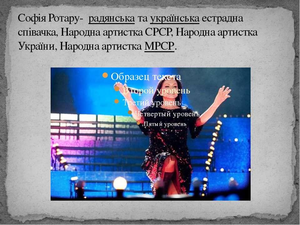 Софія Ротару- радянськатаукраїнськаестрадна співачка, Народна артистка СР...