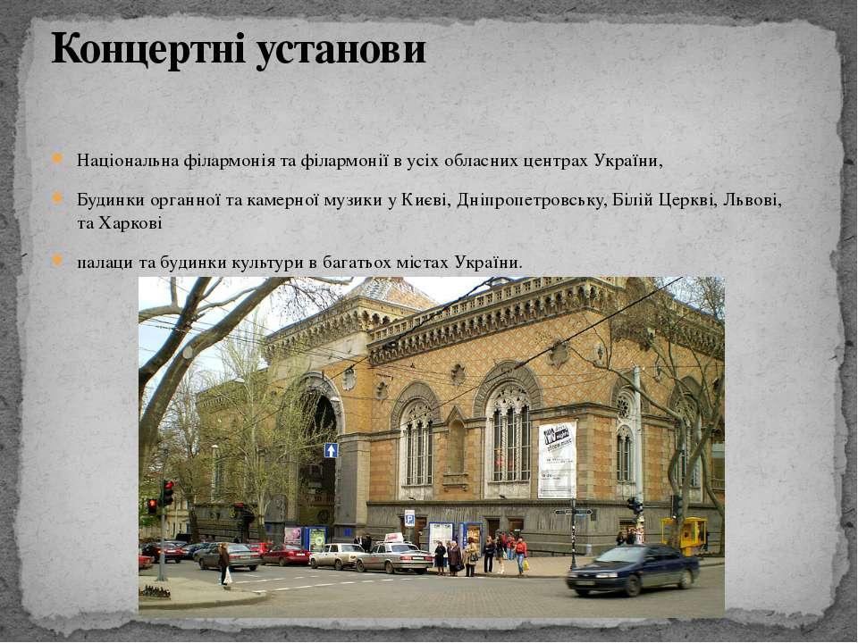 Національна філармоніятафілармоніїв усіх обласних центрах України, Будинки...