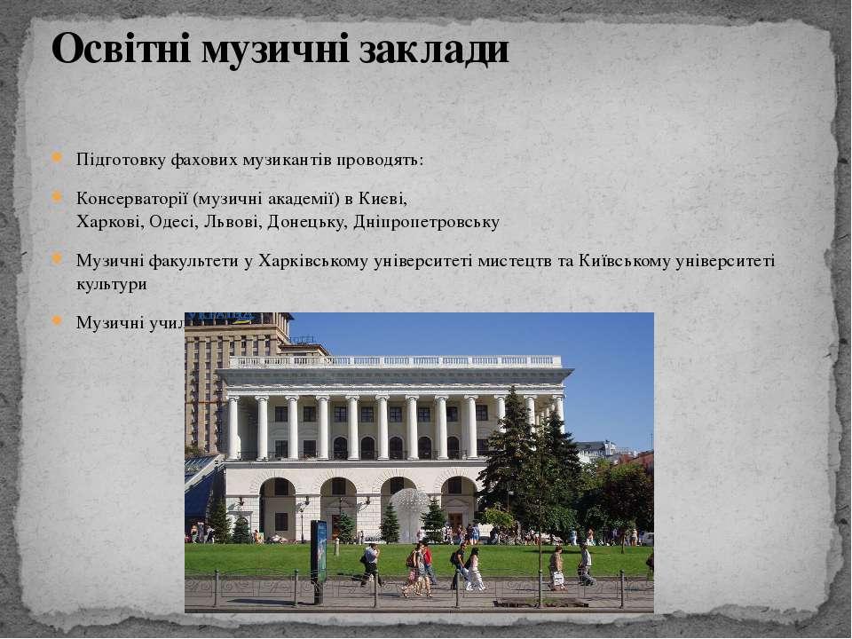 Підготовку фахових музикантів проводять: Консерваторії(музичні академії) вК...