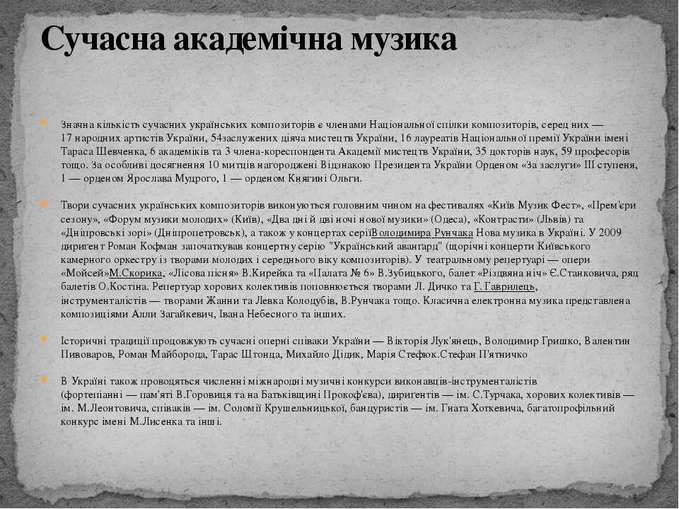 Значна кількість сучасних українських композиторів є членамиНаціональної спі...