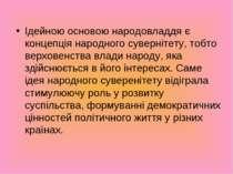 Ідейною основою народовладдя є концепція народного сувернітету, тобто верхове...