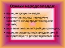Ознаки народовладдя: народ як джерело влади; можливість народу періодично змі...
